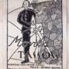 """""""Theaterplakat Moritz Tasso"""" von Fritz Cremer (Abbildung 2)"""